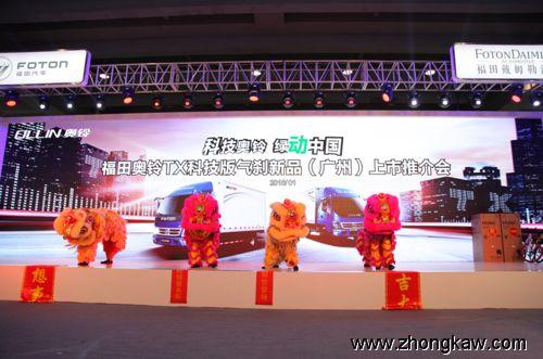 大会同期,福田汽车集团在广州国际会展中心举办了全品牌车展,奥铃品牌